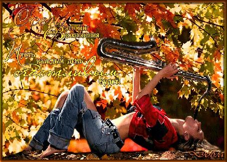 Анимация Осень, на листьях лежит девушка и играет на саксофоне (Осень - это миг для вдохновения. Пусть каждый день счастливым будет!)
