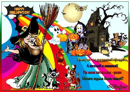 Анимация На радуге добрая бабка ежка общается с кошкой, собакой, зайцем, приведениями. в небе светит луна и летают летучие мышки Хэллоуин - не страшный праздник, А веселый и смешной! На меня взгляните - развеМожет ведьма быть такой