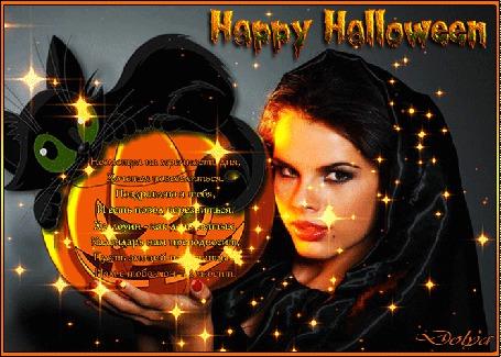 Анимация Праздник хэллоуин, ведьмочка держит в руках тыкву, на которой разложился черный кот Несмотря на мрачность дня, Хочется повеселиться. Поздравляю я тебя, И есть повод порезвиться. Хэллоуин - как день святых, Календарь нам преподносит, Пусть эмоций позитивных, Нам с тобою он приносит (© ДОЛЬКА), добавлено: 31.10.2015 04:41