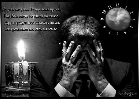 Анимация Грустный мужчина сидит у свечи, Луна, часы жизни (Друзья уходят. Не тревожа время. Под боль свечи, горящей на столе. Друзья уходят, оставаясь с теми, Кто доживает век свой на Земле. ) Долька