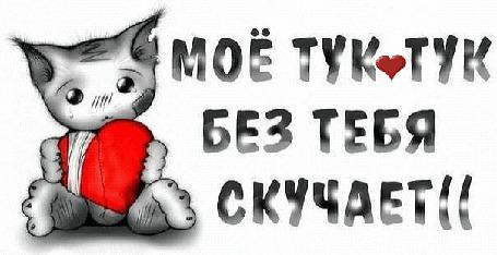 Анимация Грустный кот сидит держа забинтованное сердце и рядом фраза написана: Мое тук-тук без тебя скучает (© White-tiger), добавлено: 02.11.2015 01:45