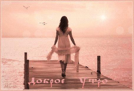 Анимация Девушка встречает утро на причале уходящем в море, в небе окрашенным розовыми лучами восходящего солнца, летают сварливо покрикивая чайки (Доброе утро), Mira