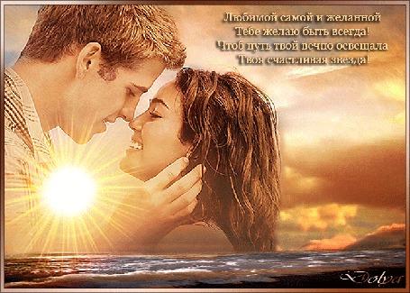 Анимация На фоне неба и плывущих облаков и моря стоит влюбленная пара, мужчина и девушка, (Любимой самой и желаннойТебе желаю быть всегда! Чтоб путь твой вечно освещалаТвоя счастливая звезда!), автор Dolga