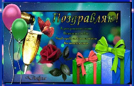 Анимация На фоне боке поздравление с днем рождения, воздушные шары, шампанское и подарки (Поздравляю! В день рождения желаю Позитива и любви, Чтоб судьба могла исполнить Все желания твои!), Dolga