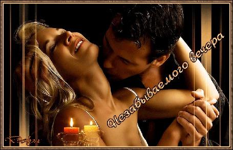 Анимация Мужчина целует девушку в шею, романтический вечер, горят свечи (незабываемого вечера)