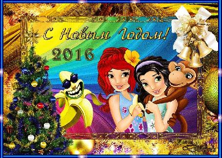 Анимация На абстрактном фоне стоят девушки с обезьянкой на плече, банан выглядывает из- за елки, (C Новым Годом! 2016), Dolya