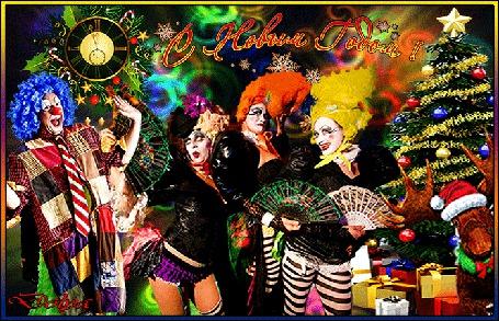 Анимация Праздник новый год, карнавал, клоуны и олень стоят у елки, на часах без пяти 12, на заднем плане салюты (с новым годом!)
