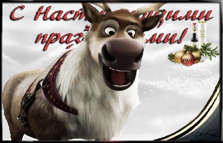 Анимация Олень целуется в иллюминатор, на снегу стоит коньяк и лежат веточка елки и елочные шары (с наступающими праздниками!)