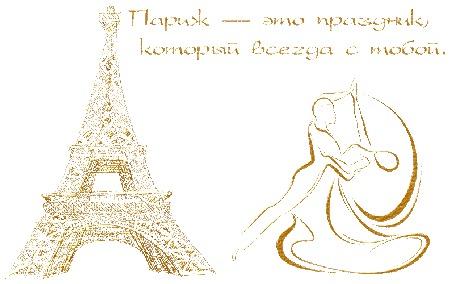Анимация Танцующая пара и Эйфелева башня рядом с ними, (Париж - это праздник, который всегда с тобой), автор pasiqut