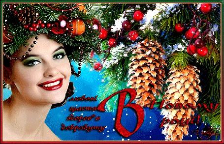 Анимация На фоне елки с шишками и ягодами стоит девушка в венке из елочных веточек (любви, счастья, здоровья, благосостояния в новом году!)