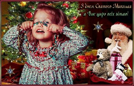 Анимация На фоне елки стоит девочка, рядом дед Святой Николай с мешком подарков (З днем Святого Миколая я вас щиро всіх вітаю!), Dolya
