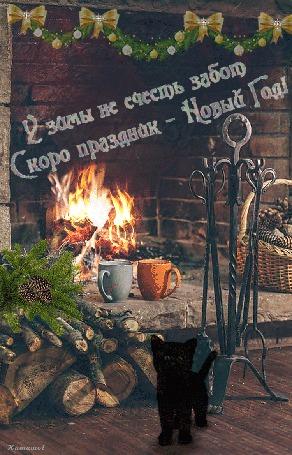 Анимация Черный котенок у камина, (У зимы не счесть забот, скоро праздник-Новый год), НаташА