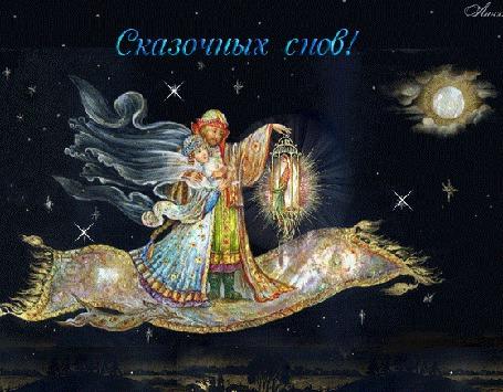 Анимация Сказочные герои на ковре - самолете, (сказочных снов), автор Люсси