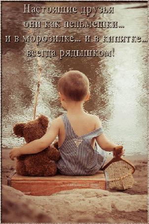 Анимация Мальчик с игрушечным медвежонком сидит с удочкой и с сачком на ящике, на берегу реки, (Настоящие друзья они как пельмешки. и в морозилке. и в кипятке. всегда рядышком!), автор pasiqut