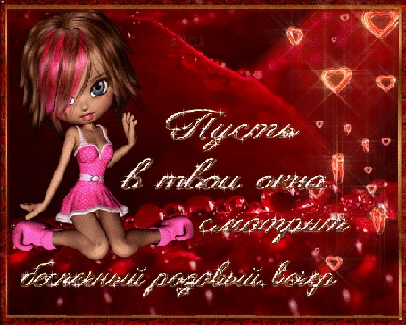 Анимация Голубоглазая девушка в розовом платье на фоне летящих сердечек, желает хорошего вечера, (Пусть в твои окна смотрит беспечный розовый вечер), автор pasiqut