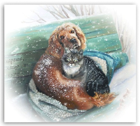 Анимация Собака с кошкой лежат под снегопадом, тесно прижавшись друг к другу, чтобы не замерзнуть (хорошо, когда ты кому - то нужен) (© Anatol), добавлено: 23.12.2015 19:54