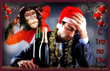 Анимация За столом сидит грустный мужчина, на столе стоят фужер с шампанским и две бутылки вина, из-за плеча мужчины выглядывает обезьяна (с 1го по 13е), by ДОЛЬКА