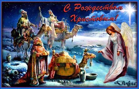 Анимация Рождественская ночь, в заснеженной степи стоят волхвы и смотрят на рождественскую звезду, рядом с ними стоит ангел (С Рождеством Христовым! ), by ДОЛЬКА