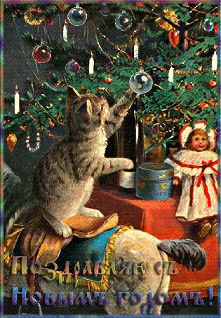 Анимация Кот трогает лапкой шарик на елке (Поздравляю съ Новымъ годомъ!) (© NoFan), добавлено: 05.01.2016 22:34