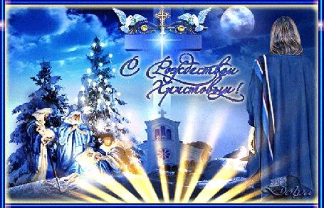 Анимация На фоне неба, облаков и луны, у леса, стоит церковь. Над ней сияет рождественская звезда. На холме рождается Иисус. В стороне стоит девушка и смотрит в даль. (С Рождеством Христовым! ), by ДОЛЬКА