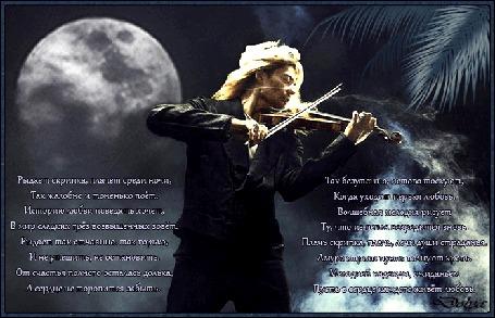 Анимация На фоне неба, луны и облаков стоит мужчина, скрипач (Рыдает скрипка, плачет среди ночи, Так жалобно и тоненько поет. Историю любви поведать хочет, В мир сладких грез возвышенных зовет. Рыдает так отчаянно, так горько, И не утешить, не остановить. От счастья полного осталась долька, А сердце не торопится забыть. Так безутешно, истово тоскуют, Когда уходит первая любовь. Волшебная мелодия рисует Ту, что из пепла возродится вновь. Плачь скрипка, плачь, лечи души страданья. Амура стрелы пусть волнуют кровь. Мел