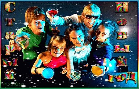 Анимация Мужчины и девушки держат в руках бокалы с напитками, встречают старый новый год (старый новый год)