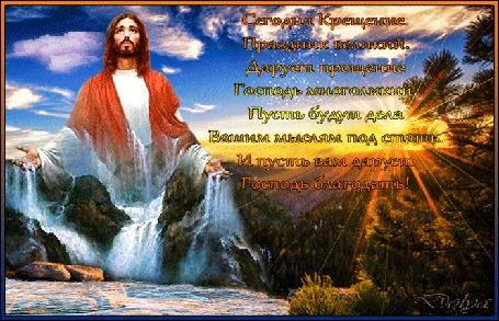 Анимация На фоне неба, облаков, солнца, гор и леса стоит Иисус. Из его рук льется вода. Праздник богоявления или крещения Господня. (Сегодня Крещение. Праздник великий. Дарует прощение Господь многоликий. Пусть будут дела Вашим мыслям под стать. И пусть вам дарует Господь благодать!), by ДОЛЬКА (© ДОЛЬКА), добавлено: 12.01.2016 14:22