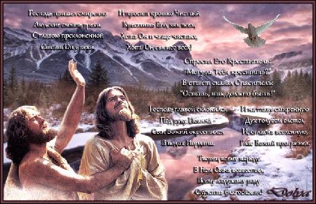 Анимация На фоне гор, неба, облаков, леса, бежит река. в ней стоят Иоан Предтеча и Иисус. В небесах парит голубь - святой дух (Господь пришел смиренно Людские смыть грехи. С главою преклоненной Стоит Он у реки. И просит кротко Чистый Крестить Его, как всех, Хоть Он и чище чистых, Хоть Он святее всех! Спросил Его Креститель:Могу ль Тебя крестить? В ответ сказал Спаситель: Оставь, так должно быть! Господь главой склонился Под руку Иоанна -Сын Божий окрестился В водах Иордана. И на главу смиренную Дух голубем слетел.)