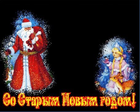 Анимация Дед Мороз и Снегурочка (Со Старым Новым Годом! )