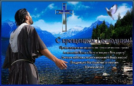 Анимация На фоне реки, гор, леса, неба и облаков стоит Иисус, в небе движется крест и возле него парит голубь (С крещением Господним! Пусть священные морозы от грехов очистят грезы! А молитвы Ваши к Богу освящают Вам дорогу! Ангелов небесных песни наполняют Ваши мысли! Всех поздравим без сомненья со святым Богоявленьем!)