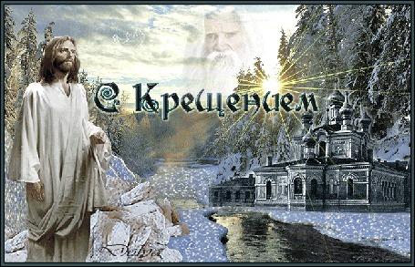 Анимация На фоне реки, леса, гор, неба стоит Иисус, в небе виден лик Бога отца и парит голубь - дух святой, светит солнышко (С крещением)