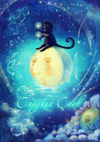 Анимация Кот сидит на Луне и жонглирует звездочками (Сладких снов)