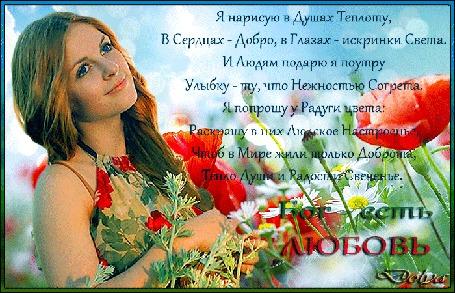 Анимация Среди цветов маков и ромашек стоит девушка и смотрит на небо (Я нарисую в Душах Теплоту, В Сердцах - Добро, в Глазах - искринки Света. И Людям Подарю я поутруУлыбку - ту, что Нежностью Согрета. Я попрошу у Радуги цвета:Раскрашу в них Людское Настроенье, Чтоб в Мире жили только Доброта, Тепло Души и Радости Свеченье. ), by ДОЛЬКА (© ДОЛЬКА), добавлено: 17.01.2016 23:39