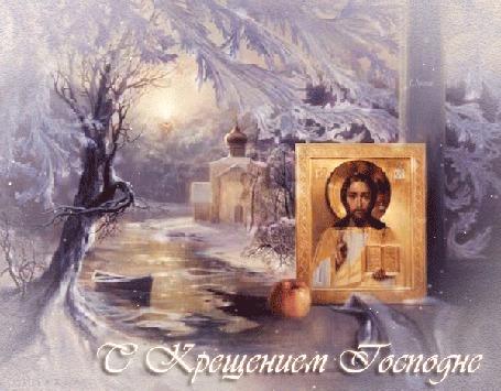 Анимация Икона Иисуса Христа стоит на фоне реки, церкви и заснеженного леса (С Крещением Господне)