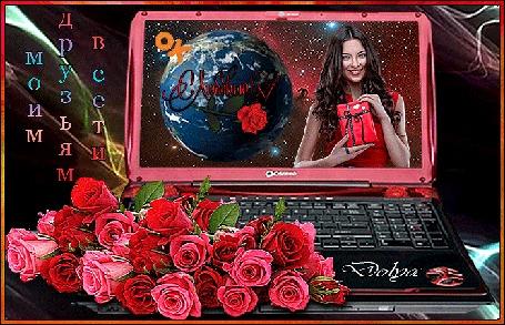 Анимация На мониторе компьютера вращается земля, рядом стоит девушка с подарком. На клавиатуре лежат розы (Моим друзьям в сети. С любовью!), by ДОЛЬКА