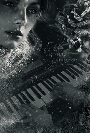Анимация Мужские руки играют на фортепиано, вспоминая образ любимой (Любовь не знает зимы), by DiZa