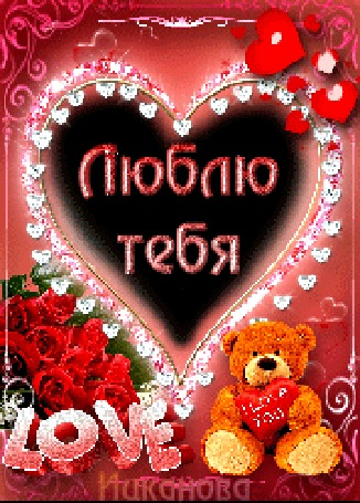 Анимация Плюшевый мишка с сердечком в руках на фоне большого сердца с розами, (люблю тебя, love / любовь)
