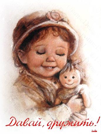 Анимация Девочка держит в руках куклу, улыбается и моргает глазами, (Давай дружить), автор Leila (© Solnushko), добавлено: 03.02.2016 15:29