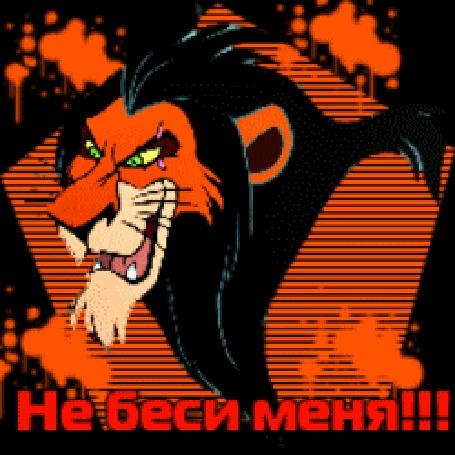 Анимация Рычащий лев с надписью (Не беси меня!)