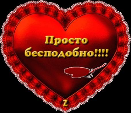 Анимация Красное сердце с бабочкой и надписью (Просто бесподобно!)