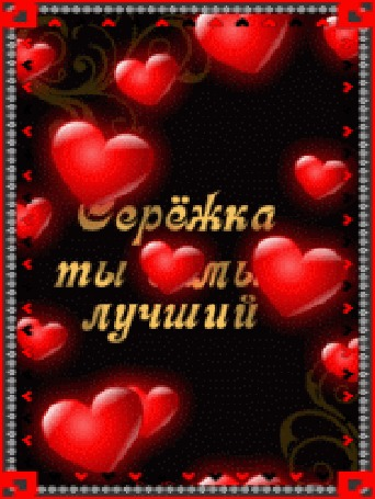 Анимация Падающие красные сердечки на черном фоне в рамке с надписью (Сережка, ты самый лучший!)