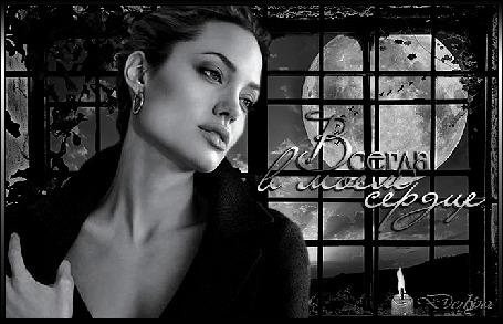 Анимация У окна стоит печальная девушка - Angelina Jolie / Анджелина Джоли, за окном ночь, небо, луна, облака, (Всегда в моем сердце), ДОЛЬКА