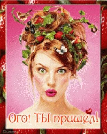Анимация Удивленная девушка с ягодами и бабочкой в волосах на розовом фоне в красной рамке, (Ого! Ты пришел!)