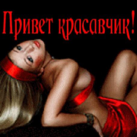 Анимация Блондинка в красном наряде полулежит с красной надписью Привет красавчик! на черном фоне