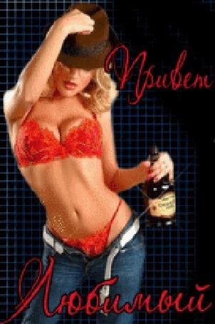 Анимация Девушка в шляпе, в красном нижнем белье и синих джинсах с бутылкой в руке на синем фоне с красной надписью Привет любимый