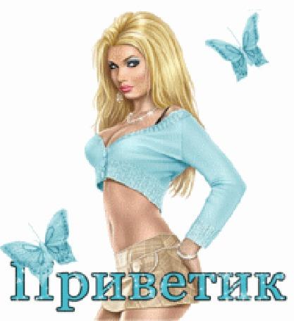 Анимация Блондинка в голубой кофточке на белом фоне с голубыми бабочками и голубой надписью Приветик