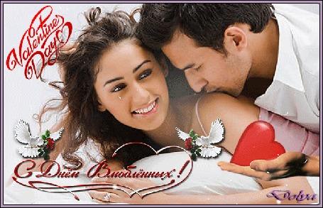 Анимация На постели лежат мужчина и девушка, мужчина в руке держит сердце (Валентинов день, с днем влюбленных!), ДОЛЬКА