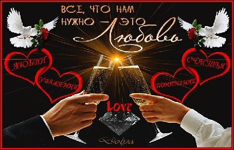 Анимация Руки мужчины и девушки держат бокалы с шампанским. Над ними парят голуби и в сердечках пожелания (Все, что нам нужно- это любовь. Любви, счастья, понимания, уважения.)