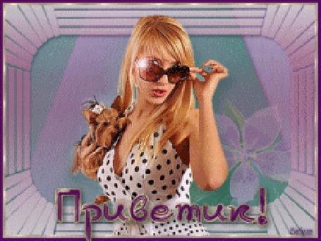Анимация Девушка со светлыми волосами держит рукой солнечные очки, в белом платье в горошек и с сумкой на плече, в которой собачка, (Приветик!)