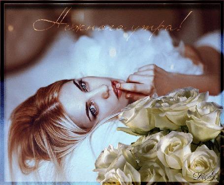 Анимация Девушка с белыми розами, (Нежного утра), ву DiZa-74